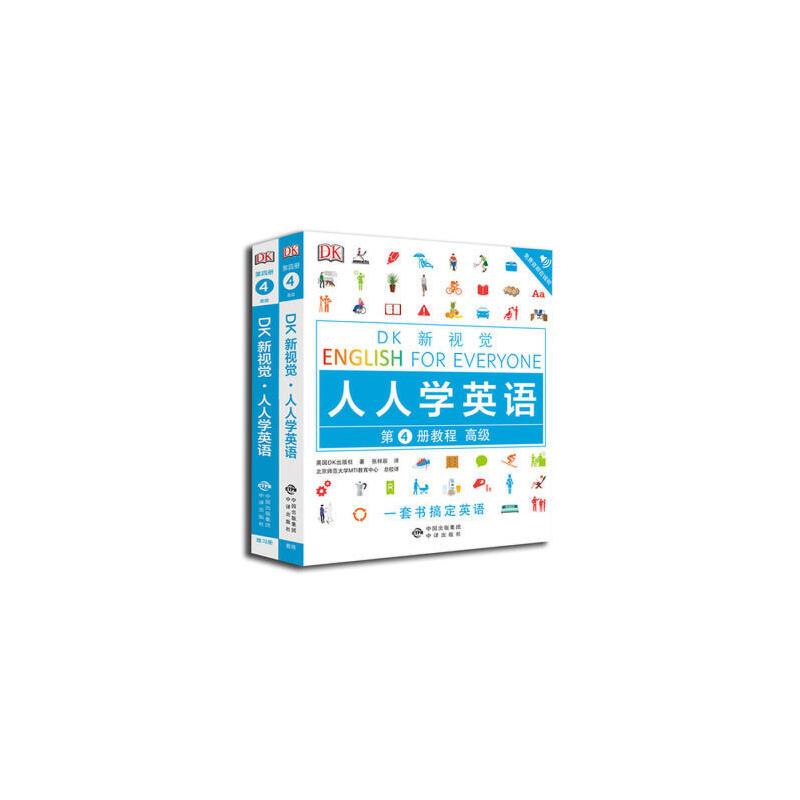 DK新视觉?人人学英语 高级( 教程+练习册)(全2册)