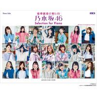 现货【深图日文】ピアノソロ豪�A演奏で�Sしむ 乃木坂46 Selection for Piano �S�V �C 2018/5/