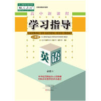 01191207(19秋)高中英语学习指导 (人教版) 必修1
