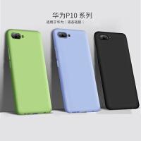 华为p10手机壳套 华为P10保护套 华为 p10简约全包防摔液态硅胶男女款软套外壳