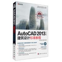 AutoCAD 2013中文版建筑设计标准教程 张力展,胡琛,何福贵 科学出版社 9787030364166 【新华书
