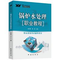 锅炉水处理职业教程(全两册)