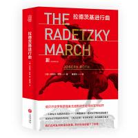 拉德茨基进行曲(诺贝尔文学奖获得者戈迪默终生追寻的写作标杆诺贝尔文奖获得者库切、《西方正典》作者哈罗德・布鲁姆推崇备至