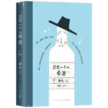 """只想一个人喝酒   这一本""""醉文艺""""!全手绘酒标、漫画式酒评、裸脊线装可平摊,日本有""""孤独的美食家"""" ,中国有""""孤独的饮酒人"""" 本书作者梅丸说,酒不宜群饮,群饮则闹,一群人醉倒,露出动物的本性,大大的不堪。两三人对饮亦好,但必是极亲密的同好。而酒终究要一个人喝,方有尽兴的可能。"""