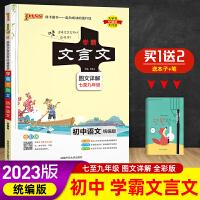 2022绿卡图书PASS学霸笔记初中文言文初中语文 统编版 全彩漫画图解初中考前冲刺复习资料书