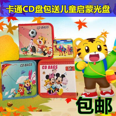 巧虎DVD光盘收纳包幼幼成长学习1-2-3-4-5岁CD包乐智小天地CD包 要6碟和12碟的都可以留言,默认随机发货