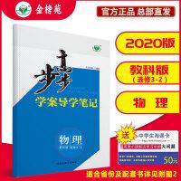 2020步步高学案导学与随堂笔记物理选修3-2教科版 北京四川江苏