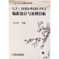[新�A正版 �x��o�n]PLC��用技�g指南-S7-300 400 PLC�程�O��c案例分析[�L沙理工]朱文杰�C械工�I出版社