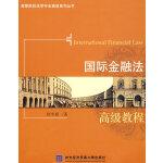 国际金融法高级教程