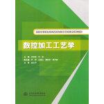 数控加工工艺学(国家中等职业教育改革发展示范校建设系列教材)