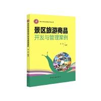 蜗牛景区管理系列丛书--景区旅游商品开发与管理案例