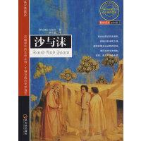 沙与沫 (黎巴嫩)纪伯伦(Gibran,K.),林志豪 9787806993262 哈尔滨出版社