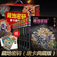 【赠唐卡明信片】正版 藏地密码唐卡典藏版大全集套装共10册 一部关于西藏的百科全书式小说 长篇侦