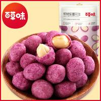 满减【百草味 -紫薯花生128g】零食小吃炒货花生米休闲食品即食