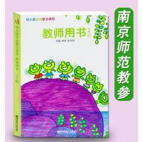 小袋鼠 幼儿园活动整合课程教师用书中班下册 4-5岁 幼儿园教材南京师范大学 信谊 周兢,张杏如