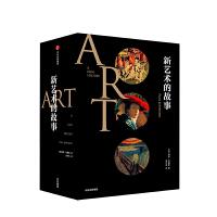新艺术的故事123 全套装3本 ART 保罗约翰逊 前卫的历史学视角带你深入备受冷落的视野盲区 30000年迷人的艺术