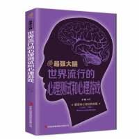 最强大脑 世界流行的心理测试和心理游戏 左右脑潜能智力开发逻辑思维记忆力训练学习方法 青少年心理学入门游戏 抑郁症心理