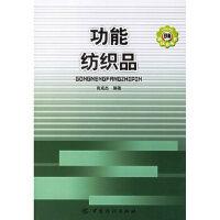 功能纺织品 商成杰 中国纺织出版社 9787506438476