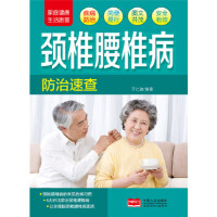 家庭健康生活速查-颈椎腰椎病防治速查 于仁波 中国人口出版社 9787510122354