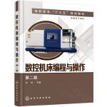 数控机床编程与操作(朱虹 )(第二版)