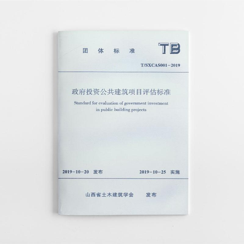 政府投资公共建筑项目评估标准