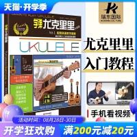 学弹尤克里里 升级版 ukulele乌克丽丽尤克里里书籍零基础自学教材初学者入门教程书曲谱成人指弹唱乐琴谱视频教学0基础
