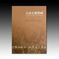 龟兹石窟壁画抢救性保护修复工程研究报告 (全1册) 精装 文物出版社出版