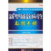【新书店正版】新型场效应管数据手册张庆双科学出版社9787030289766