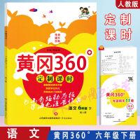 2020春 黄冈360定制课时 六年级下册语文 人教版