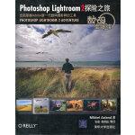 数码生活馆:Photoshop Lightroom 2探险之旅