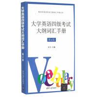 大学英语四级考试大纲词汇手册(第4版)(新世纪英语考试大纲词汇手册丛书)