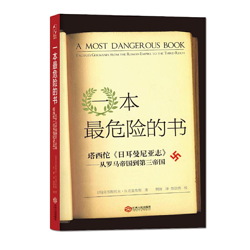 """一本最危险的书:塔西佗《日耳曼尼亚志》——从罗马帝国到第三帝国 一本比《我的奋斗》更危险的书!本书对德国民族性的解读堪比《菊与刀》对日本民族性的解读!《海国图志》主编林国基作序推荐!深度解读""""日耳曼尼亚幽灵""""的前世今生!"""