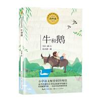 牛和鹅(统编小学语文教科书同步阅读书系)