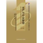 自考教材   生产与作业管理(2007年版)