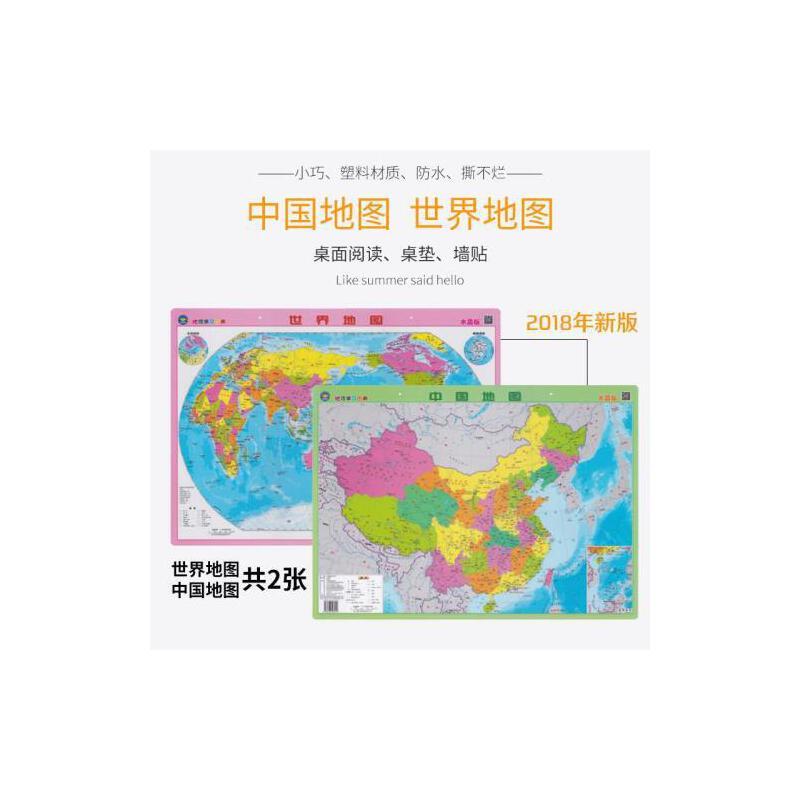 中国世界地图水晶版2018全新版行政区划地理学习图典教学挂图60*