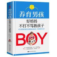 养育男孩好妈妈不打不骂不吼不叫培养男孩家庭教育孩子的书籍畅销