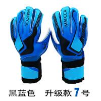 守门员手套足球手套门将手套儿童守门员手套全乳胶带护指龙门手套 黑蓝色7号 送足球袜1双