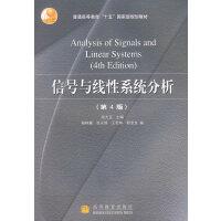 【二手书旧书8成新】信号与线性系统分析 第4版 吴大正 杨林耀 张永瑞