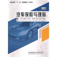 【二手书旧书8成新】汽车保险与理赔 董恩国 陈立辉 9787564012359
