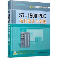 【新书店正版】 S7-1500 PLC项目设计与实践 刘长青 机械工业出版社 9787111535355