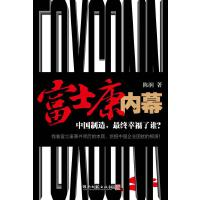 富士康内幕陈润著 湖南文艺出版社【正版开发票】