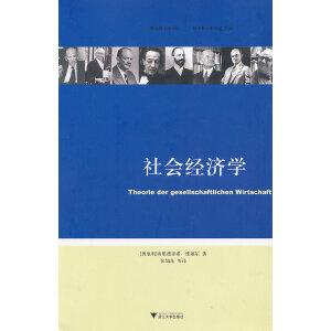 社会经济学