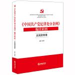 《中国共产党纪律处分条例》编注研析(总则附则卷)