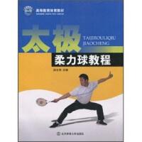1【TY】高等教育体育教材:太极柔力球教程 段全伟 北京体育大学出版社 9787564403102