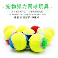 【支持礼品卡】狗狗玩具球金毛泰迪萨摩耶耐咬磨牙宠物幼犬小网球(单个)hi8