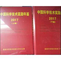 中国科学技术奖励年鉴2017(上下卷)