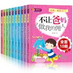 跟坏习惯说拜拜小说全套10册6-12岁周岁儿童故事书小学生1-6年级儿童读物7-10岁二年级课外书必