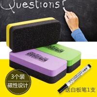 ?磁性油性笔白板擦黑板擦白板笔板擦无尘刷儿童刷板差海绵粉笔擦白板笔可擦画板擦专用教室 图片色