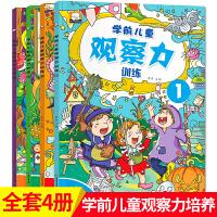 学前儿童观察力训练1-4 共4册 3-6周岁培养孩子专注力 找不同 捉迷藏隐藏的图画书 儿童左右脑智力开发逻辑推理思维训练游戏书籍