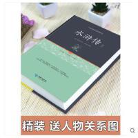 水浒传原著正版初中学生版青少年初中生120回完整版 文言文白话文四大名著之一书籍